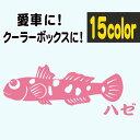 15colors★メール便対応★ハゼ ステッカールアー釣り【釣り・魚・アウトドア】