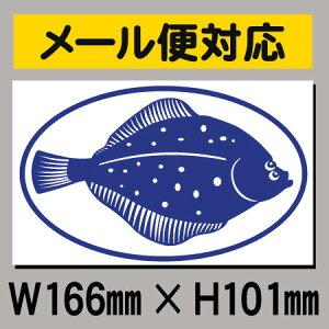 【釣り・アウトドア】カレイステッカー・投げ釣り・フィッシング