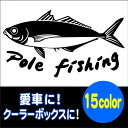 【釣り・魚・アウトドア】あじステッカーPole Fishing【メール便対応】