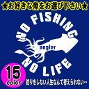 【釣り・アウトドア】魚ステッカーお好きな魚をお選び下さい★【メール便対応】