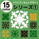【ハワイアンキルト柄】Hawaiianステッカー3枚セットシリーズ1 【メール便対応】