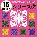15colors★メール便対応★同色3枚セットハワイアンキルト柄シリーズ2【ハワイアン】