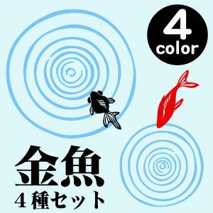 和風・インテリアステッカー金魚4種セット