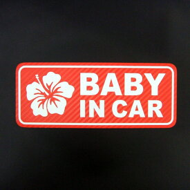 【マグネットステッカー:ゆうパケット限定送料無料】高級感のあるカーボン調シート使用!baby in carベビーインカー赤ちゃんが乗っています:ハワイアンハイビスカス【選べる5色!贈り物や出産祝いプレゼント】車/赤ちゃんが乗ってます/防水/かわいい/可愛い 楽天 通販