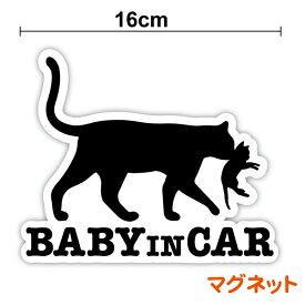 baby in car マグネット猫の親子16cmおしゃれ かわいい ねこ ペット 動物 ネコ 赤ちゃんが乗ってます 赤ちゃんが乗っています baby on board カッティングシート シール 子猫 車 防水 アウトドア アクセサリー 楽天 通販