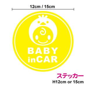 【カッティングステッカータイプ】当店オリジナルbaby in car赤ちゃんが乗っていますステッカー:ひよ子 丸型【贈り物やプレゼントにも最適!】 楽天 通販