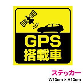 【 盗難防止 ステッカー 】GPS搭載車 13cm セキュリティ シール追跡機能表示 防犯 盗難防止 対策 抑止 安全 セキュリティ 自動車 車用 GPS 位置情報 注意喚起 ダミー 角型 楽天 通販