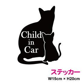 child in car ステッカー お座り猫の親子おしゃれ かわいい ねこ カッティングシート 赤ちゃんが乗ってます 赤ちゃんが乗っています シール 子猫 車 防水 アウトドア アクセサリー 楽天 通販
