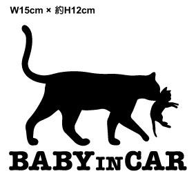 baby in car ステッカー 猫の親子おしゃれ かわいい ねこ 赤ちゃんが乗ってます 赤ちゃんが乗っています baby on board カッティングシート シール 子猫 車 防水 アウトドア アクセサリー 楽天 通販