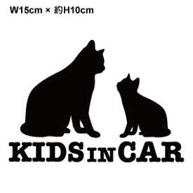 kids in car ステッカー 向かい合う猫の親子おしゃれ かわいい ねこ カッティングシート こどもが乗ってます 子どもが乗っています child in car kids on board シール 子猫 車 防水 アウトドア アクセサリー 楽天 通販