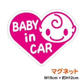 baby in car マグネット ステッカー ハート型 かわいい 赤ちゃんステッカー おしゃれ ベビー シール 車 ベビーインカー 赤ちゃんが乗ってます 3000円以上の購入で送料無料!(ゆうパケット又は定型外郵便に限る) 楽天 通販