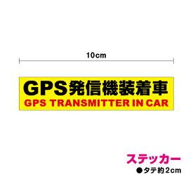 【 盗難防止 ステッカー 】「 GPS発信機装着車 」10cm セキュリティ シール 追跡機能表示 防犯 車 ダミー 楽天 通販