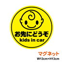 【 子供が乗ってます メッセージ入り丸型 】 kids in car キッズインカー 子供が乗っています お先にどうぞ チャイル…