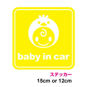 【カッティングステッカータイプ】baby in carステッカー:ひよ子角型赤ちゃんが乗っています 車 シンプル 子供 贈り物 プレゼント 楽天 通販