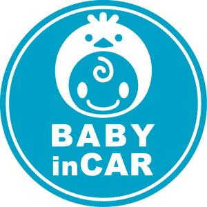 【マグネットステッカー:文字変更対象商品】当店オリジナルbaby in carベビーインカー赤ちゃんが乗っていますマグネット:ひよ子丸型【選べる3色!贈り物や出産祝いプレゼントにも最適!