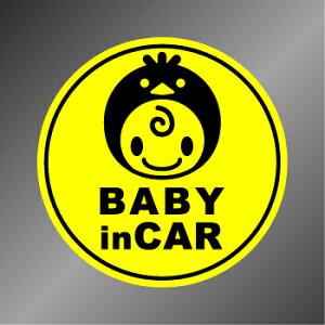 ステッカー タイプ baby in car ひよ子丸型 赤ちゃんが乗っています 赤ちゃんが乗ってます 車 キャラクター 赤ちゃんステッカー ベビーステッカー シール かわいい 【 ゆうパケット限定 送料無