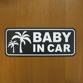 高級感のあるカーボン調シート使用!baby in car マグネット ヤシの木ステッカー ベビーインカー 赤ちゃんが乗っています 車 かわいい シール おしゃれ 楽天【ゆうパケット限定 送料無料 】
