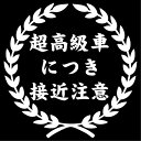 楽天市場 3ページ目 車用ステッカー ステッカーシール専門店haru