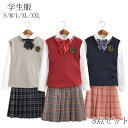 学生服 長袖白色シャツ+セーター+蝶結び+格子スカート+黒色靴下 5点セット 上下セット セーラー服 女子制服 JK…