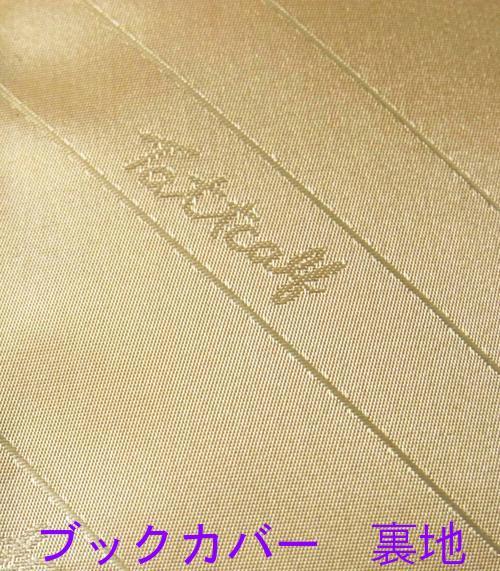 母の日ギフト対応牛革(本革)文庫本サイズブックカバー俳句手帳、俳句帳が入ります。レディース(男女兼用)【日本製】高級革を使用し、なめらかな手触り。読書家、愛書家の方へのプレゼントに。技術:たとかーふ(皮革友禅染、オリジナル素材)京都ブランド