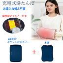 蓄熱式エコ湯たんぽ 水いらない LEDモニター付き ポケットカバー付き ゆたんぽ 湯たんぽ 充電式 エコ 電気湯たんぽ 電…