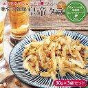 味付き乾燥タラ 30g×3袋セット【Hwangjini】ホワイトデー プゴク 干しタラ サキ干したら おつまみ 珍味 タラ 韓国食…