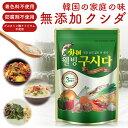 【父の日 母の日】最適【無添加クシダ150g×2袋】韓国調味料 韓国食品 韓国料理 韓国食材 韓国 韓流 基本だし スープ …