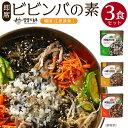 【即席ビビンバの素3袋セット】 混ぜるだけ簡単ビビンバ 韓国食品 本場韓国の味!! 避難保存食 無農薬野菜 ゴンドゥレ …