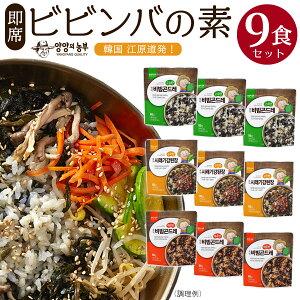 【即席ビビンバの素9食セット】 混ぜるだけ簡単ビビンバ 韓国食品 本場韓国の味!! 避難保存食 無農薬野菜 ゴンドゥレ 簡単調理 ビビンバ インスタント食品 特製コチュジャン入り ご飯と混