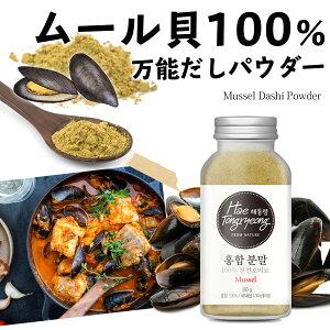 【韓国素材そのまま 無添加だし粉末 ムール貝】 材料は素材のみ♪ 素材の美味しさまるごとパウダー 簡単 お手軽 出汁 ダシ だし 安全 安心 魚介 海鮮 韓国 食品 食材 調味料 スープ 味噌汁