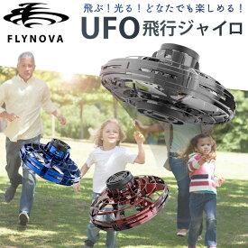 PSE認証あり【送料無料】FlyNova UFO飛行ジャイロ UFOドローン おもちゃ ロータリー 回転式 フライノバ 指先UFO LEDライト USB充電式 ストレス解消 室内遊び 屋外遊び アウトドア パーティー 子ども プレゼント ギフト好適
