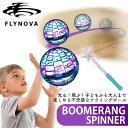 「子供の日」【送料無料】FlyNova pro ボール ball ブーメランスピナー 光るボール フライングボール 飛行 浮遊 …