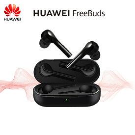 【HUAWEI FreeBuds】 HUAWEI イヤフォン Bluetooth イヤホン 両耳 高音質 ワイヤレス イヤホン 耳掛け式 自動ペアリング IP54防水 ブルートゥース イヤホン マイク付き 軽量 Bluetooth ヘッドホン iPhone11 11Pro Pro Max iPhone&Android対応 プレゼント