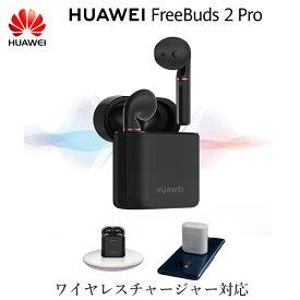 【HUAWEI FreeBuds2 Pro】ワイヤレス充電対応 Bluetooth 5.0 Huawei Bluetoothイヤホン 高音質 自動ペアリング IP54防水 ブルートゥース イヤホン マイク付き 軽量 ハンズフリー通話 ホワイト/ブラック iPhone&Android対応 iPhone11 11Pro Pro Max