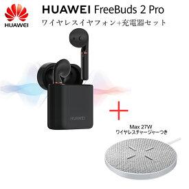【HUAWEI FreeBuds2 Pro】27W 快速ワイヤレス充電器セットBluetooth 5.0 Huawei Bluetoothイヤホン 高音質 耳掛け式 自動ペアリング IP54防水 ブルートゥース イヤホン マイク付き 軽量 ハンズフリー通話 ホワイト/ブラック iPhone&Android対応 iPhone11 11Pro Pro Max