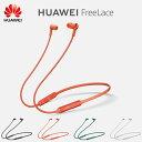 【HUAWEI FreeLace】 Huawei Bluetooth イヤホン 両耳 高音質 ワイヤレス イヤホン 自動ペアリング IPX5防水 ブルートゥース マイク付き 軽量 イヤホンジャック・ピ