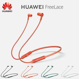 【HUAWEI FreeLace】 Huawei Bluetooth イヤホン 両耳 高音質 ワイヤレス イヤホン 自動ペアリング IPX5防水 ブルートゥース イヤホン マイク付き 軽量 Bluetooth ヘッドホン ハンズフリー通話 ノイズキャンセリング iPhone&Android対応 プレゼント