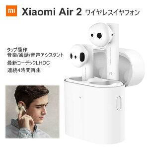 【Xiaomi Air2】ワイヤレスイヤホン 高品質 デュアルマイク シャオミ 正規品 ワイヤレスイヤフォン 連続4時間再生 ノイズリダクション Bluetooth 5.0 セミインイヤー設計 ハンズフリー通話 iPhone&A