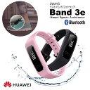 Huawei Band 3e 正規品 iPhone11 11Pro Pro Maxフットウェアモード スマートウォッチ 靴 ランニング ウォーキング ス…