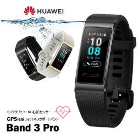 HUAWEI Band 3 Pro(B29)NFC版 英語 English version 正規品 GPS 英語 搭載 ブラック ゴールド タッチスクリーン スマートウォッチ ランニング ウォーキング スポーツ 5ATM スイミング Huawei 歩数計 睡眠トラッカー 心拍数計測 SWOLF Smart Watch 日本語説明付き