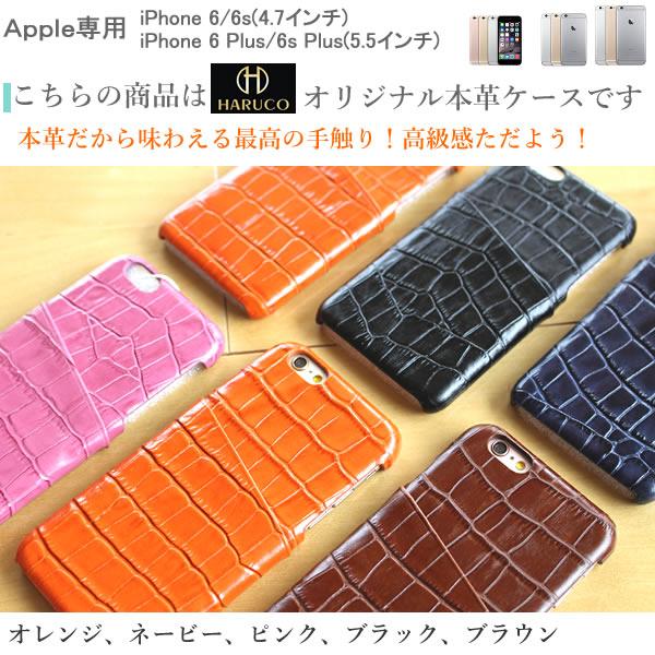 【メール便送料無料】 iPhoneケース 本革 レザー カバー iPhone7 iPhone8 iPhoneX iPhone10 iPhone6 iPhone6S ケース 『HARUCO オリジナル本革ケース』