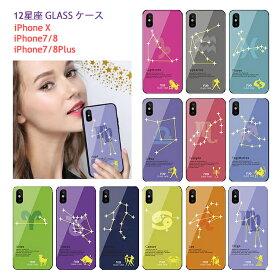12星座ガラスiPhoneケース【送料無料】カラフル スマートフォンケース iPhoneX iPhone7 iPhone8 強化ガラス 9H スマートフォンケース スマホカバー スマホケース スマホケース おしゃれ キレイ かわいい iphone7 iphone8 iphonex PLUS TPU素材 ガラスケース