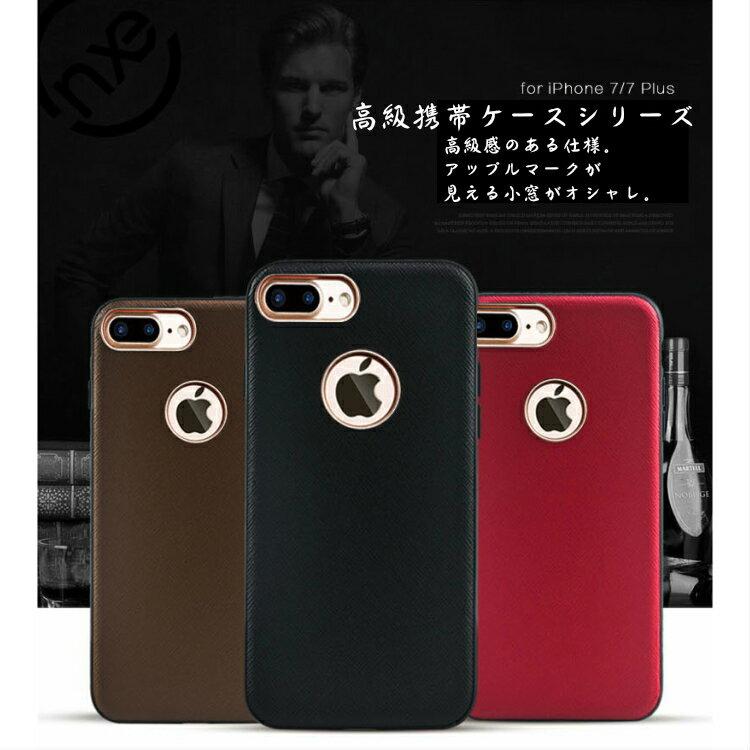 iphone8 iphone7 7 Plus iphone8 Plus ケース スマートフォンケース スマホカバー スマホケース シリコンケース 透明カバー ソフトTPU素材 皮 赤 ゴールド 黒 ネイビー 持ちやすい iPhone7/iPhone7 plus 高級 シンプル