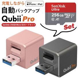 【Qubii Pro+SanDisk microSDカード256GB セット】 Qubii キュービープロ Apple MFi認証 充電しながら自動データーバックUP 台湾製 動画 iPhone Qubii Pro経由で充電するだけで自動バックアップ ファイル 写真 バックアップ 小型 512GB Micro SDカード対応