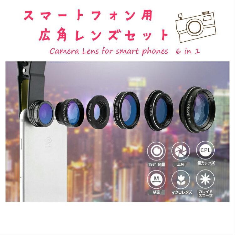セルカレンズ スマートフォン用レンズ 自撮りレンズ 広角レンズ 6in1 マイクロレンズ スマホ カメラレンズ クリップ式 じどりレンズ android iPhone6/6s/iPhone7/iPhone7Plus/iPhone8/iPhone8Plus/iPhoneX galaxy nexus