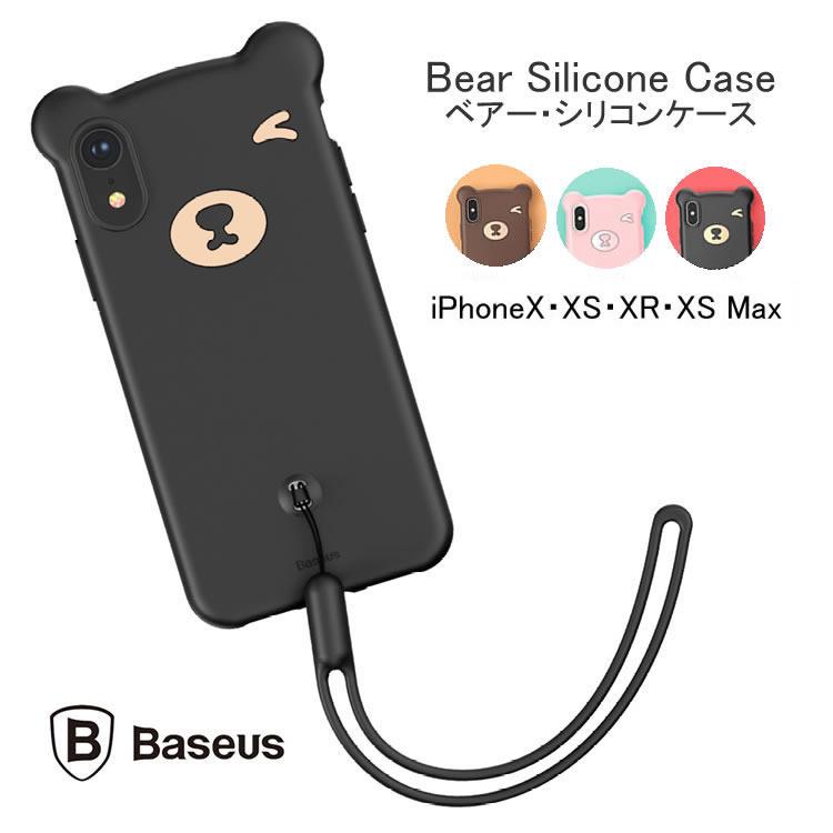 iphoneXS Max iphoneXR iphoneX/Xs スマホケース Bear Silicone Case ベアー・シリコンケース iPhoneXR iPhoneXs iPhone Xs Max iPhone Baseus ベースアス アイフォン 新機種 カバー 衝撃吸収 コーナー カラー 正規品