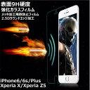 iPhone7/iPhone7 Plus【強化ガラスフィルム iPhone6ガラスフィルム Xperia Z5 SO-01H/Xperia Z5 SOV32/Xperia Z5 Xper…
