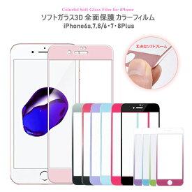 【送料無料】スマートフォン用液晶保護フィルム iphoneX iphone7 iphone7plus iphone8 iphone8 plus iPhone6/6Sソフトガラスフィルム 全面ガラスフィルム GLASS 0.26mm 3D強化ガラスフィルム【スマートフォン用液晶保護フィルム】 父の日のプレゼント