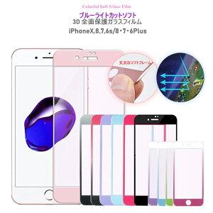スマートフォン用液晶保護フィルム iphone8 iphone8plus スマートフォン用液晶保護フィルム iphone6s iphone6splusソフトガラスフィルム 【iPhone8Plus ガラスフィルム ソフトガラスフィルム 3D強かガラス
