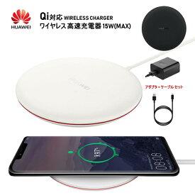 ワイヤレス充電 HUAWEI Qi規格対応 アダプタ ケーブルセット モバイルチャージ ワイヤレス充電器 置くだけ充電 ケーブル付き 高速充電 充電パッド 黒 白 偽造防止 QRコード Huawei P30 pro, Huawei Mate20Pro, Huawei Mate20RS 父の日のプレゼント